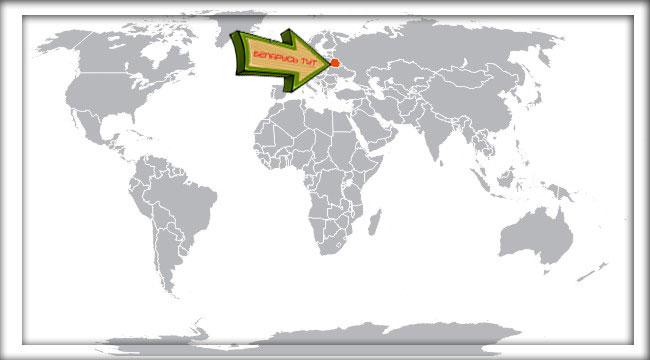 Беларусь на карте мира