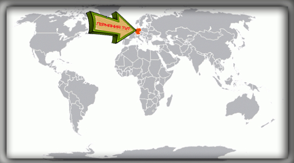 Германия на карте мира