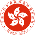 Герб Гонконга (coat of arms of Hong Kong)