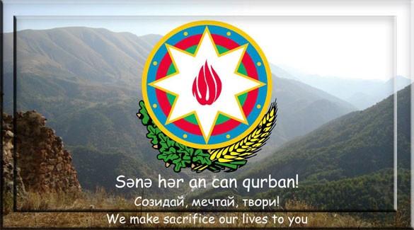 гимн Азербайджана