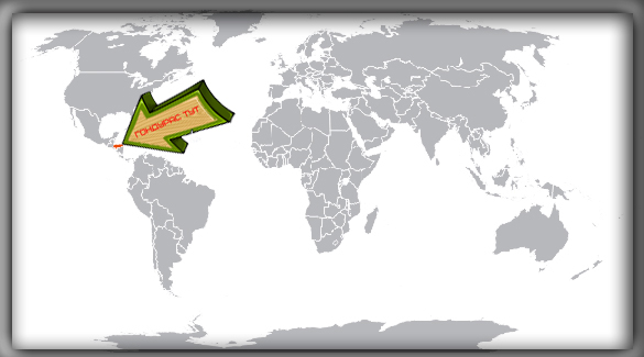 Гондурас на карте мира