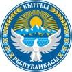 герб Киргизии