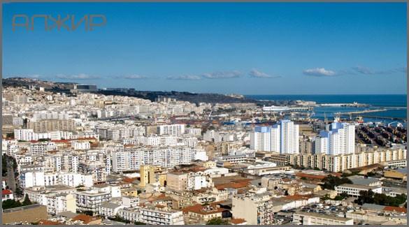 город-Алжир