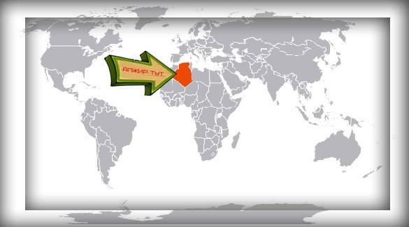 Алжир на карте мира
