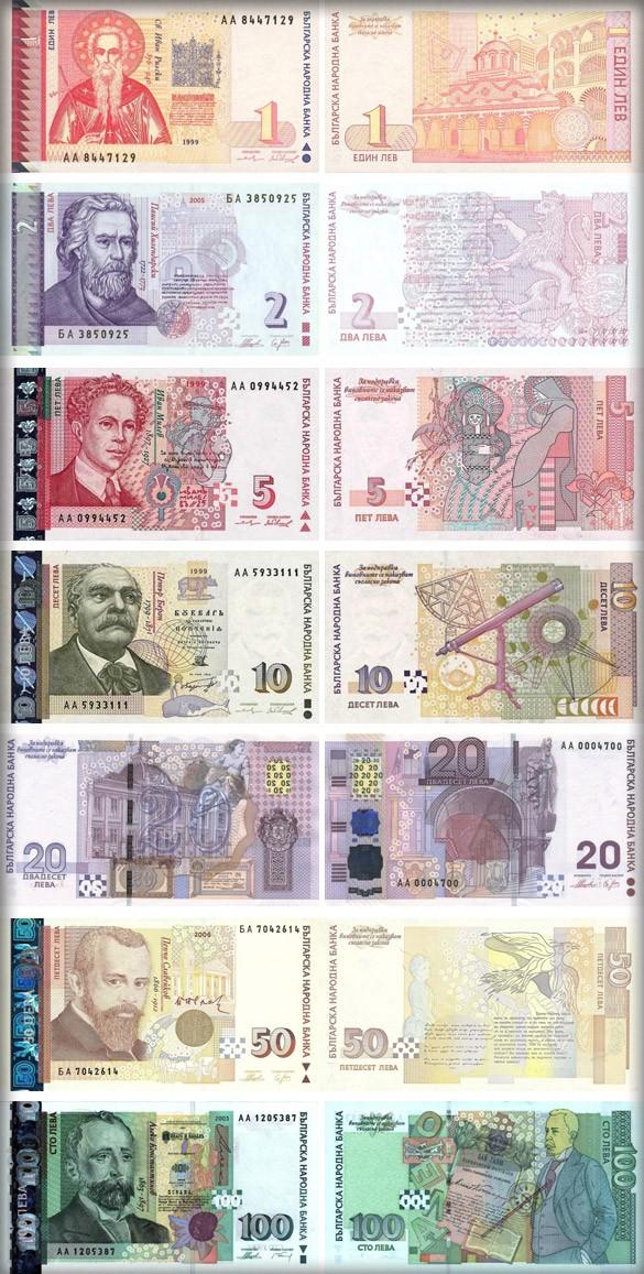 Банкноты Болгарии