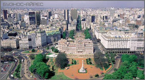 Буэнос-Айрес. Столица Аргентины