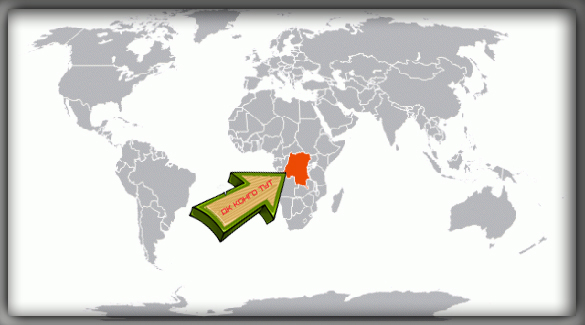Демократическая Республика Конго на карте мира