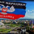 Донецкая Народная Республика (ДНР) - краткая информация