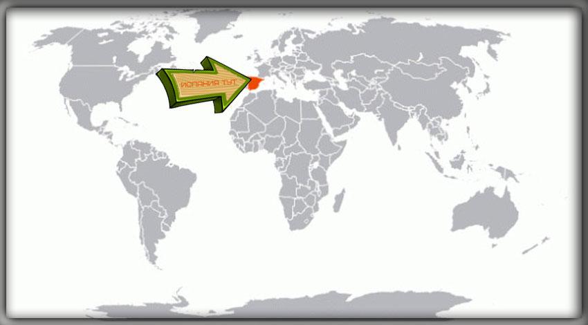 Испания на карте мира