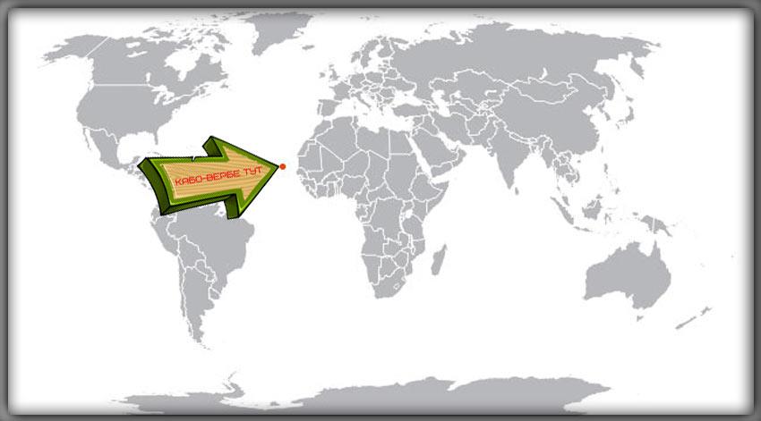 Кабо-Верде на карте мира