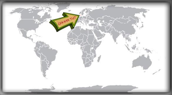 Королевство Дания на карте мира