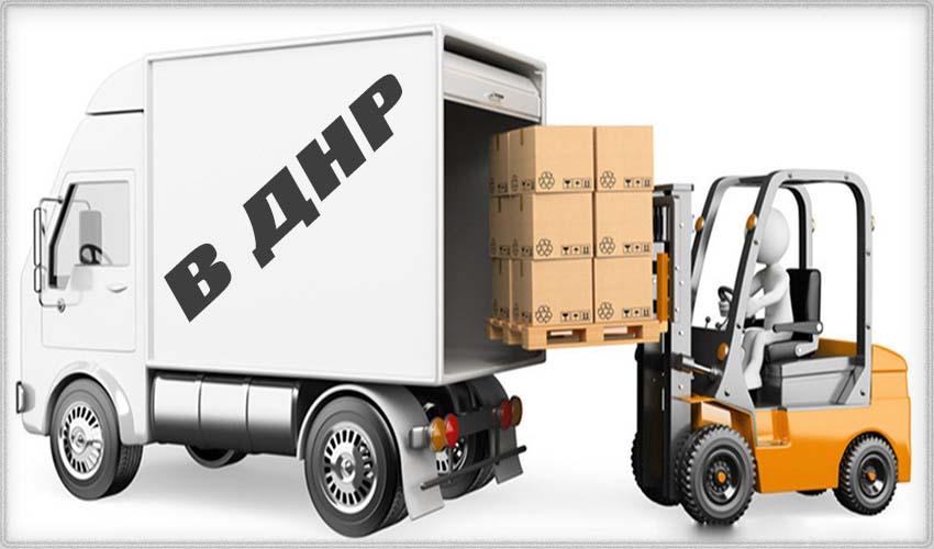 Таможенная процедура при перемещении товаров через границу ДНР