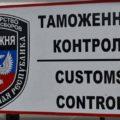 Таможенная система ДНР