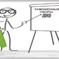 Таможенные платежи в ДНР