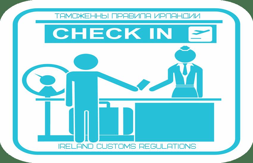 Таможенные правила Ирландии