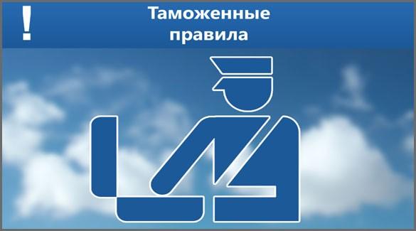 Таможенные правила Азербайджана