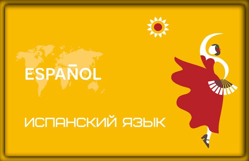 Языки Испании