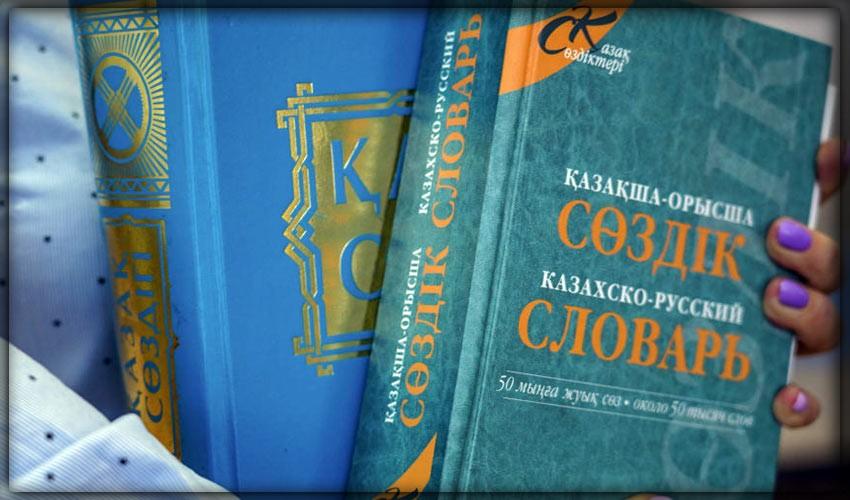 Языки в Казахстане