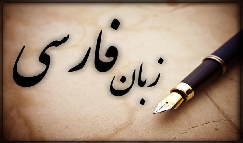 Языки Ирана