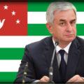 президенты Абхазии
