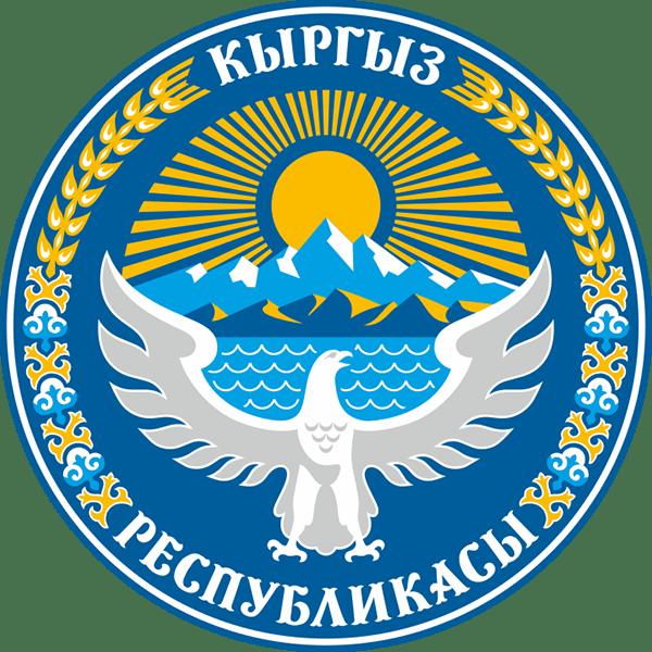 герб Кыргызской Республики