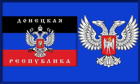 Национальный гимн Донецкой Народной Республики