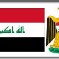 Национальный гимн Ирака