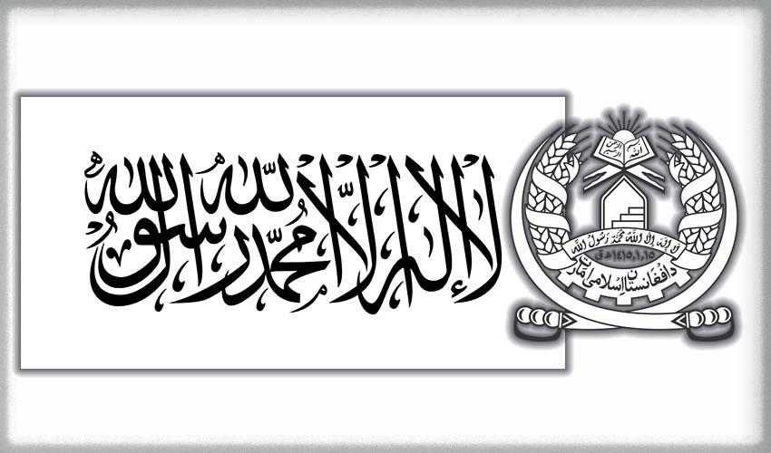 Государственные символы Афганистана