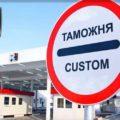 Перемещение товаров через таможенную границу ДНР