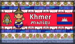 Языки Камбоджи