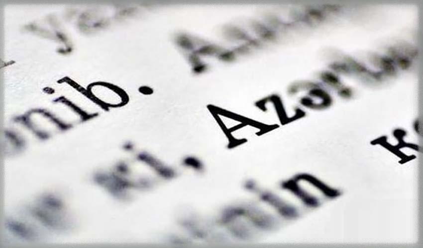 язык Азербайджана