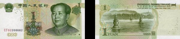 Один китайский юань