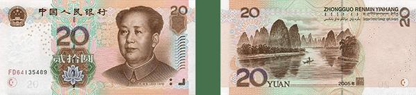 20 китайских юаней