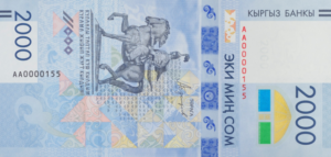 2000 сомов — лицевая сторона