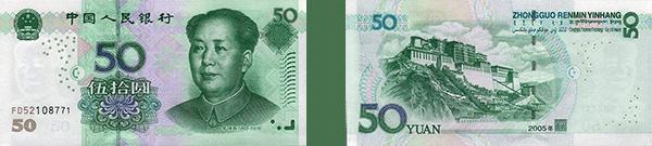 50 китайских юаней