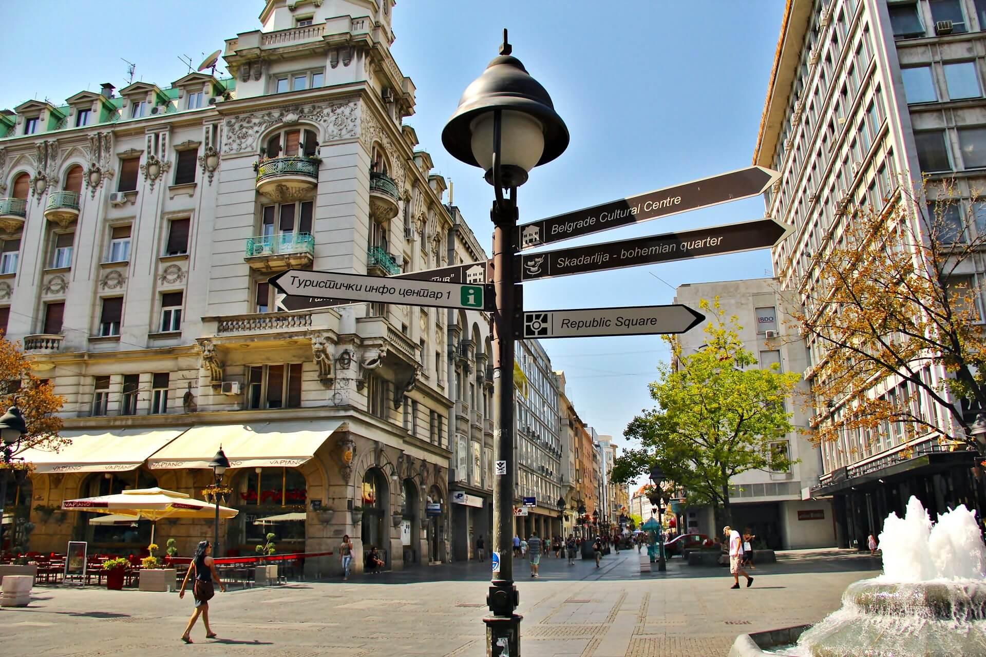 Непоколебимый Белград